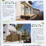ウッディニュース3月号 神奈川県横浜市 神奈川県横須賀市ウッドデッキ施工