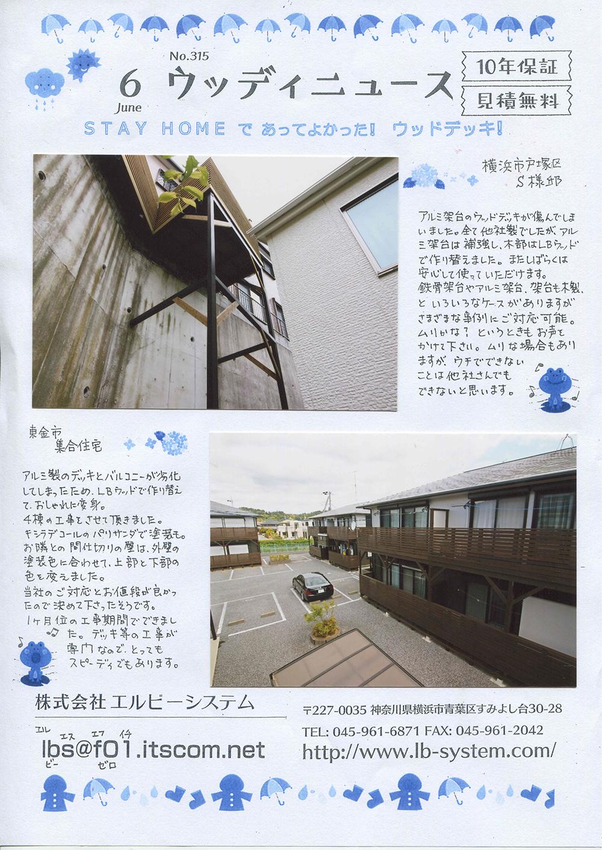 ウッディニュース6月神奈川県横浜市戸塚区、千葉県東金市ウッドデッキ施工