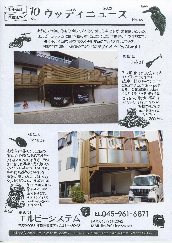 ウッディニュース10月号東京都大田区、さいたま市浦和区ウッドデッキ施工