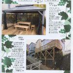 ウッディニュース11月号 神奈川県横浜市青葉区、都筑区ウッドデッキ施工