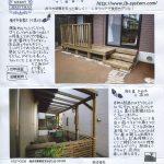 ウッディニュース12月号 横浜市青葉区、埼玉県戸田市ウッドデッキ施工
