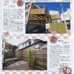 ウッディニュース2021年1月号 横浜市緑区、横浜市磯子区ウッドデッキ施工