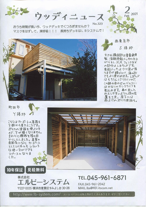 ウッディニュース2021年2月号 西東京市、町田市ウッドデッキ施工